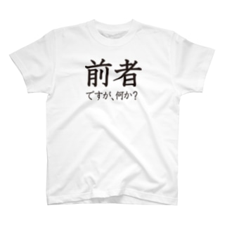 前者ですが、何か? T-shirts