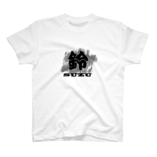 STUDIO・LONG1-KANJI-SUZU-007 T-shirts