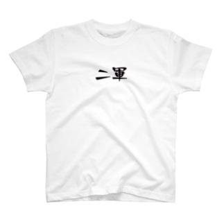 字-JI-/二軍 T-shirts