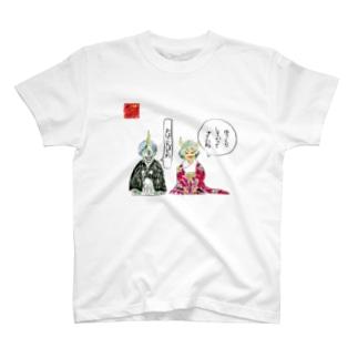 妖怪新婚カップル💑 T-shirts