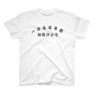 一勞永逸集團 新設計公司 T-shirts