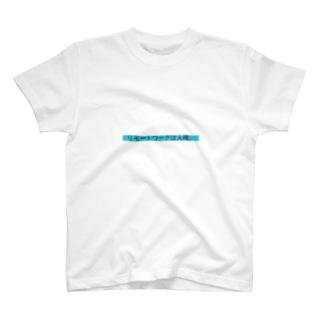 リモートワークは人権。Tシャツ T-shirts