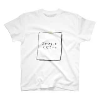 さがさないでください T-shirts
