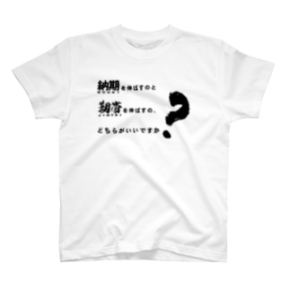 プログラマの柔術家の名言 T-shirts