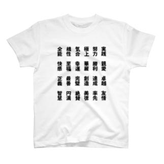 ポジティブワード T-shirts