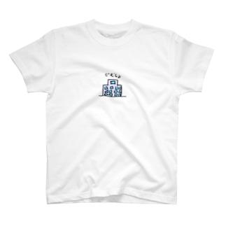 じむしょT T-shirts