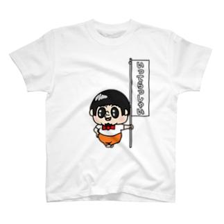 いってらっしゃいBOY T-shirts