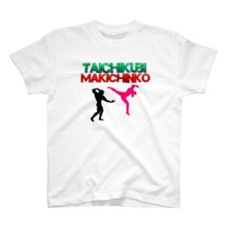 ちくびせんせいとまきまきちん T-shirts