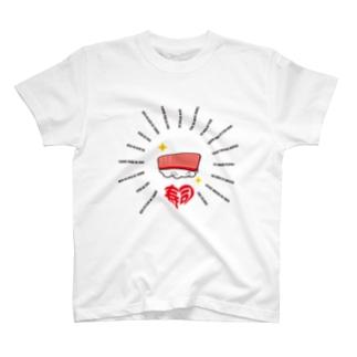 人の金で寿司食べたい T-Shirt