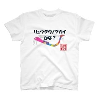 KUREOのリュウグウノツカイかな? T-shirts