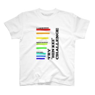 ちゃれんじ T-shirts