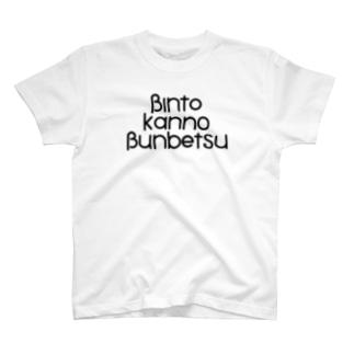 BKB(ビンと缶の分別)Tシャツシンプル T-shirts