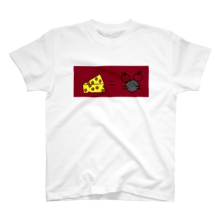 チーズイコールネズミ T-shirts