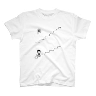 ふしぎな階段 T-shirts
