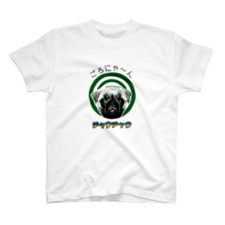 ちゃうちゃう? T-shirts