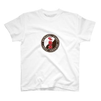 不知火カレー T-shirts