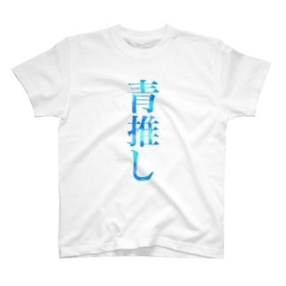 推し事➭青推し T-shirts