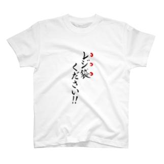レジ袋ください!! T-shirts
