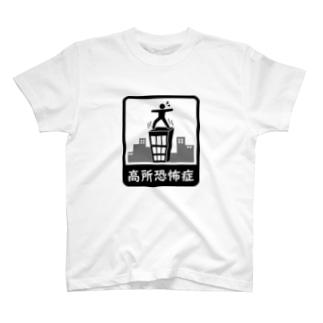 高所恐怖症 T-shirts