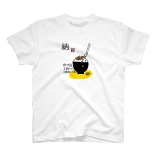 納豆食べたい T-shirts