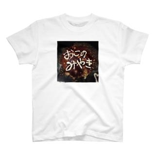 おこの みやき T-shirts