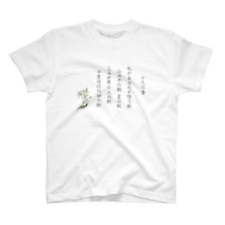 松や SUZURI店の十九の春 T-shirts