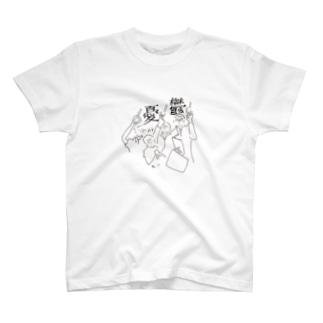 満員電車の憂鬱 T-shirts