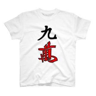 九萬(キューマン) T-shirts