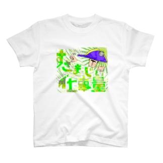すさまじい仕事量 T-shirts
