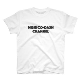 にしこダッシュちゃんねるTシャツ T-shirts