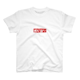 ポジコン T-shirts
