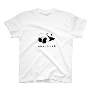 のんびり生きるパンダ T-shirts