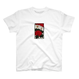 はむすたー花札その3 T-shirts