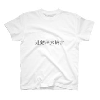 退勤卍大納言 T-shirts