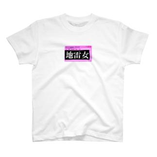 地雷女 T-shirts