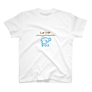 漬けられマグロくん T-shirts