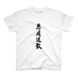 達筆ドットコムのコロナ対策 T-shirts