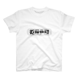 循環参照 T-shirts