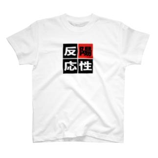 「陽性反応」 T-shirts