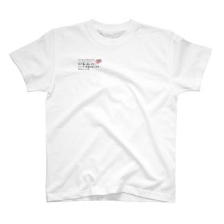 中玉トマト フルティカ T-shirts