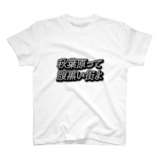 秋葉原という街は… T-shirts