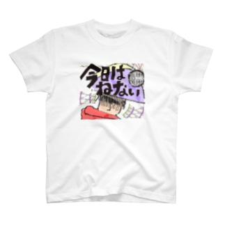 今日は寝ない T-shirts