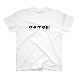 グダグダ用。 T-shirts