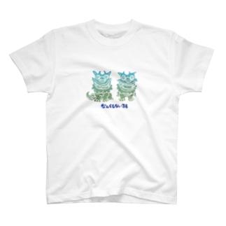 なんくるないさぁ T-shirts