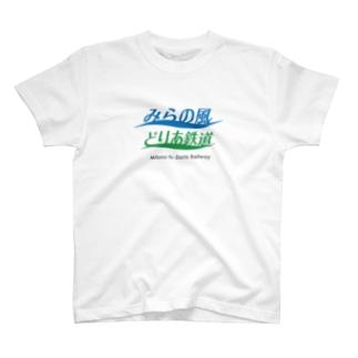 みらの風どりあ T-shirts