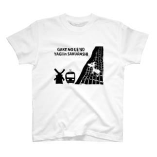 GAKE NO UE NO YAGI T-shirts