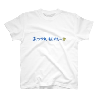 おつかれもんすたー☆ T-shirts