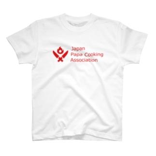 日本パパ料理協会ロゴ入り T-shirts