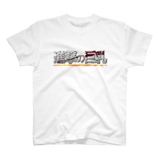 進撃の巨乳 T-shirts