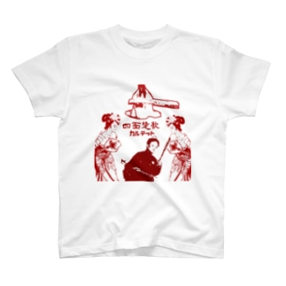 四面楚歌カルテット T-shirts